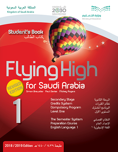 Flying High For Saudi Arabia Level 1 Students Book